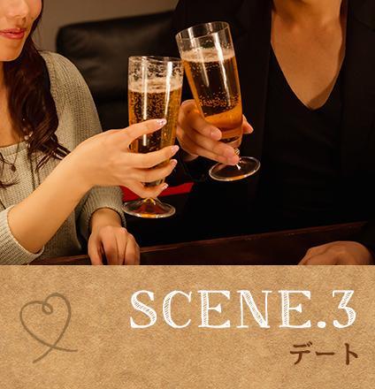 scene3.デート